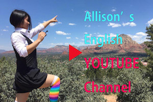 Allison's English YOUTUBEチャンネル