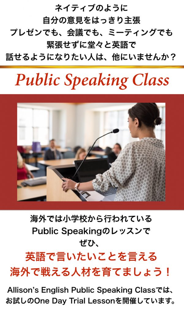 Public Speaking Trial Seminar